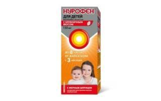 Нурофен детский инструкция по применению сироп через сколько давать
