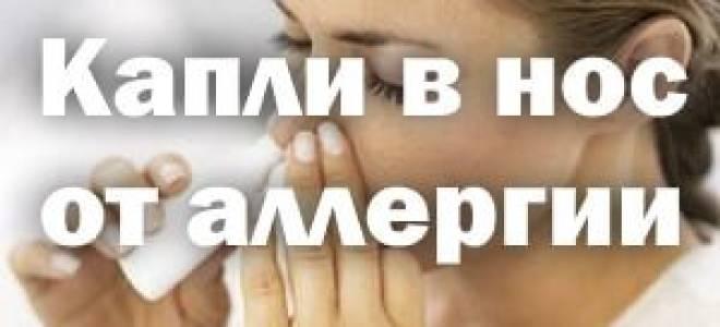 Гормональные капли от аллергии в нос названия