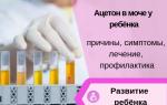 Повышен ацетон в моче у ребенка причины симптомы лечение