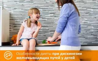 При лечении ребенка с дискинезией желчевыводящих путей из диеты исключают