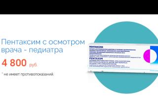 Прививка акдс где сделать в москве