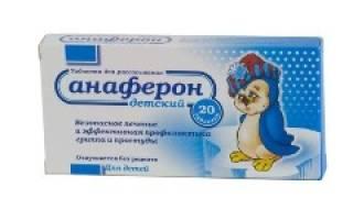Анаферон детский как давать при простуде
