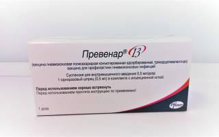 Прививки от пневмококковой инфекции в 2 месяца