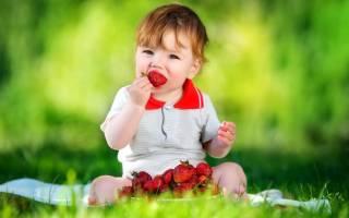Со скольки месяцев можно ребенку давать клубнику
