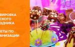 Почему важна красивая сервировка стола для детского праздника