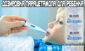 Сколько парацетамола давать ребенку 5 лет в таблетках