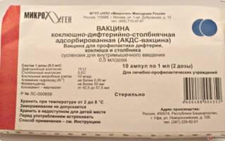 Акдс прививка расшифровка от чего что входит в состав