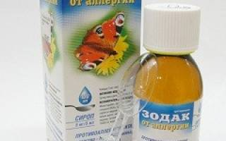 Как принимать зодак от аллергии в таблетках?
