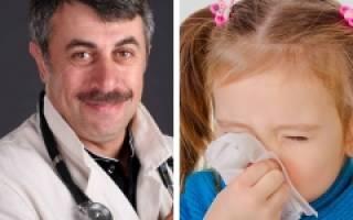 Сопли у ребенка до года лечение доктор комаровский