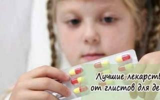 Глисты у ребенка лечение в домашних условиях быстро таблетками