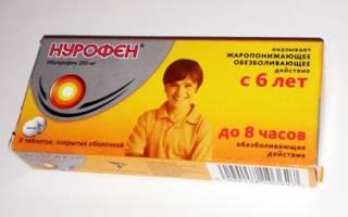 Можно ли детям давать нурофен в таблетках?
