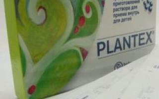 Плантекс для новорожденных сколько давать мл