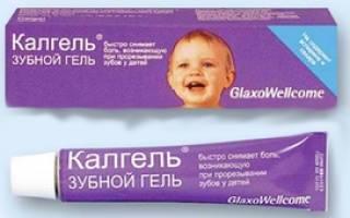 Средства для лечения стоматита у ребенка 2 года