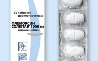 Флемоксин солютаб 500 сколько раз в день пить