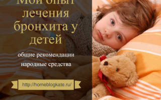 Быстрое лечение бронхита в домашних условиях у ребенка