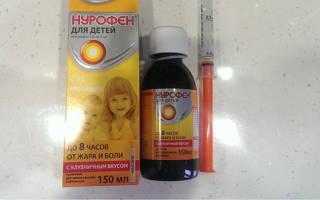 Сколько нурофена давать ребенку в 1 год