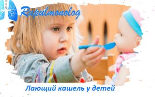 Лающий кашель у ребенка причины и лечение в домашних условиях