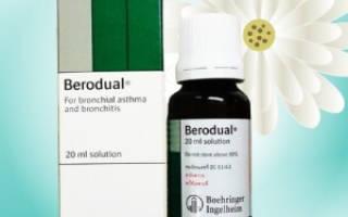 Через сколько действует беродуал после ингаляции